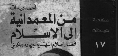 Photo of كتاب من المعمدانية الى الإسلام قصة إسلام المهتدية جهاده جلكريز أحمد ديدات PDF