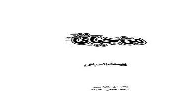 Photo of كتاب من حياتي يوسف السباعي PDF