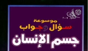 Photo of كتاب موسوعة سؤال وجواب جسم الانسان ستيف باركر PDF