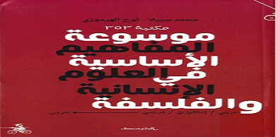 Photo of كتاب موسوعة المفاهيم الأساسية في العلوم محمد سبيلا PDF