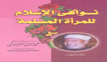 Photo of كتاب نواهي الإسلام للمرأة المسلمة محمد متولي الشعراوي PDF
