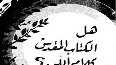 Photo of كتاب هل الانجيل كلام الله أحمد ديدات PDF