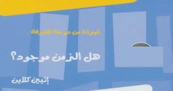 Photo of كتاب هل الزمن موجود؟ إتيينكلاين PDF