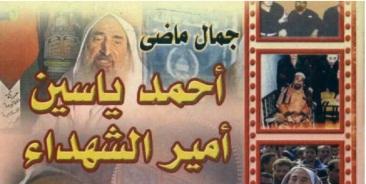 Photo of كتاب أحمد ياسين أمير الشهداء جمال ماضي PDF