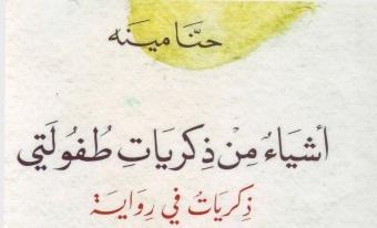 Photo of كتاب أشياء من ذكريات طفولتي حنا مينة PDF