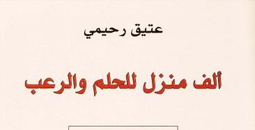 Photo of رواية ألف منزل للحلم والرعب عتيق رحيمي PDF