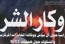 Photo of كتاب أوكار الشر دراسة حول آل بوش ووكالة المخابرات المركزية والشكوك حول هجمات 11/9 كينيون غيبسون PDF