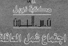 Photo of كتابإجتماع شمل العائلة ت. س. اليوت PDF