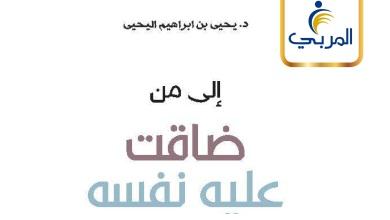 Photo of كتاب إلى من ضاقت عليه نفسه يحي بن ابراهيم اليحيى PDF