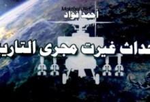 Photo of كتاب احداث غيرت مجرى التاريخ احمد فؤاد PDF