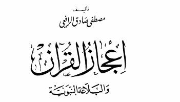 Photo of كتاب اعجاز القرآن والبلاغة النبوية مصطفى صادق الرافعي PDF