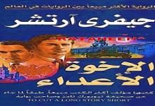 Photo of رواية الأخوة الأعداء جيفري آرتشر PDF