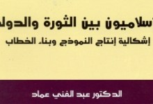 Photo of كتاب الإسلاميون بين الثورة والدولة إشكالية إنتاج النموذج وبناء الخطابعبد الغني عماد PDF
