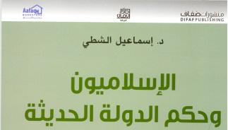 Photo of كتاب الإسلاميون وحكم الدولة الحديثة إسماعيل الشطي PDF