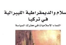 Photo of كتاب الإسلام والديمقراطية الليبرالية في تركيا النساء الإسلاميات في معترك السياسة بسيم أرات PDF