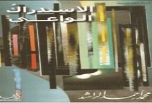 Photo of كتاب الاستدراك الواعي محمد أحمد الراشد PDF