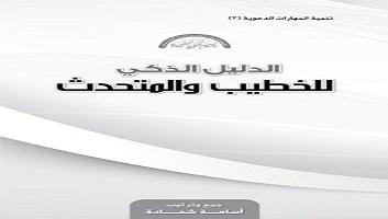Photo of كتاب الدليل الذكي للخطيب والمتحدث أسامة شحادة PDF