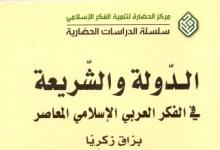 Photo of كتاب الدولة والشريعة في الفكر العربي الإسلامي المعاصر براق زكريا PDF