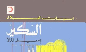 Photo of رواية السكير إميل زولا PDF