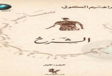 Photo of رواية الشرخ سأسر بأمري لخلاني الفصول إبراهيم الكوني PDF