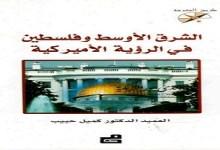 Photo of كتاب الشرق الأوسط وفلسطين في الرؤية الأمريكية كميل حبيب PDF