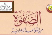 Photo of كتاب الصفوة من القواعد الإعرابية عبد الكريم بكار PDF