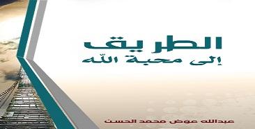 Photo of كتاب الطريق إلى محبة الله عبد الله عوض محمد الحسن PDF