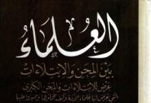 Photo of كتاب العلماء بين المحن والإبتلاءات نبيل بن محمد محمود PDF