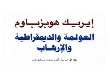 Photo of كتاب العولمة و الديمقراطية و الإرهاب إيريك هوبزباوم PDF