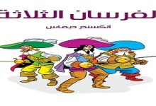 Photo of رواية الفرسان الثلاثة الكسندر دوماس PDF