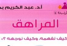 Photo of كتاب المراهق كيف نفهمه وكيف نوجهه عبد الكريم بكار PDF