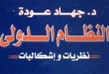 Photo of كتاب النظام الدولي نظريات وإشكاليات جهاد عودة PDF