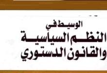 Photo of كتاب الوسيط في النظم السياسية والقانون الدستوري نعمان احمد الخطيب PDF