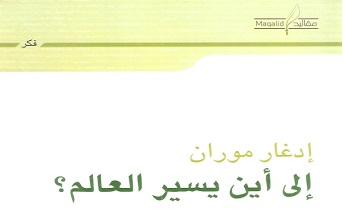 Photo of كتاب الى اين يسير العالم ؟ إدغار موران PDF