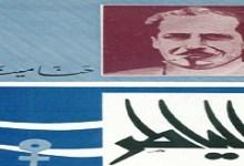 Photo of رواية الياطر حنا مينة PDF