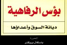 Photo of كتاب بؤس الرفاهية ديانة السوق وأعدائها باسكال بروكنر PDF