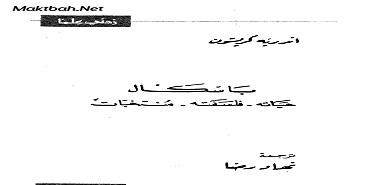 Photo of كتاب باسكال حياته فلسفته منتخبات أندريه كريتون PDF