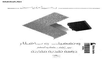 Photo of كتاب برونشفيك وباشلار بين العلم والفلسفة دراسة نقدية مقارنة السيد شعبان حسن PDF