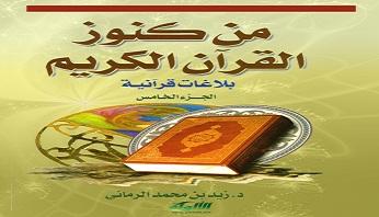 Photo of كتاب من كنوز القرآن الكريم الجزء الخامس بلاغات قرأنية زيد بن محمد الرماني PDF