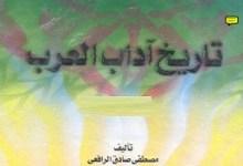 Photo of كتاب تاريخ آداب العرب مصطفى صادق الرافعي PDF