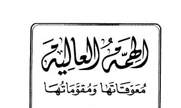 Photo of كتاب الهمة العالية معوقاتها ومقوماتها محمد بن إبراهيم الحمد PDF