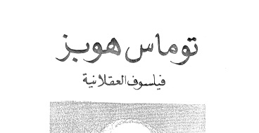 Photo of كتاب توماس هوبز فيلسوف العقلانية امام عبد الفتاح امام PDF