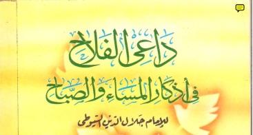 Photo of كتاب داعي الفلاح في أذكار المساء والصباح جلال الدين السيوطي PDF