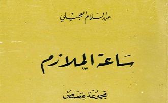 Photo of رواية ساعة الملازم عبد السلام العجيلي PDF