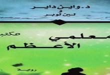 Photo of رواية معلمي الأعظم واين داير ولين لوبر PDF
