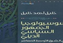Photo of كتاب سوسيولوجيا الجمهور السياسي الديني في الشرق الأوسط المعاصر خليل احمد خليل PDF