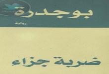 Photo of رواية ضربة جزاء رشيد بوجدرة PDF