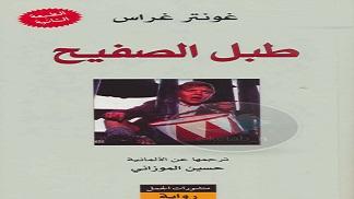 Photo of رواية طبل الصفيح غونتر غراس PDF