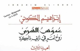 Photo of كتاب عدوس السري روح أمم في نزيف ذاكرة الجزء الثالث إبراهيم الكوني PDF