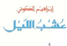 Photo of رواية عشب الليل إبراهيم الكوني PDF